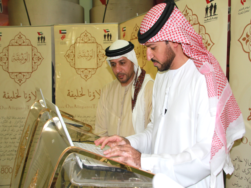 Al Wathba Adult Education Center Invited the charter of loyalty and belongings