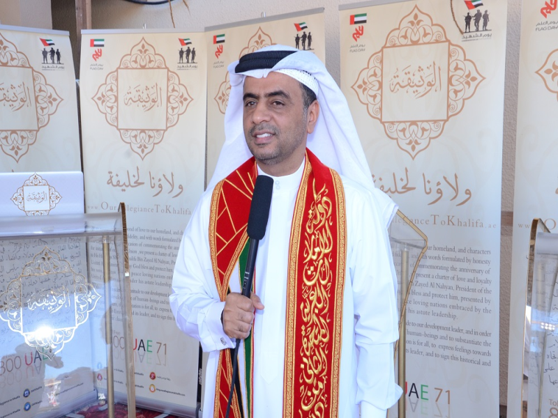 Dibba Hospital celebrates the 46th National Day